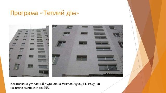 Програма «Теплий дім» Slide 3