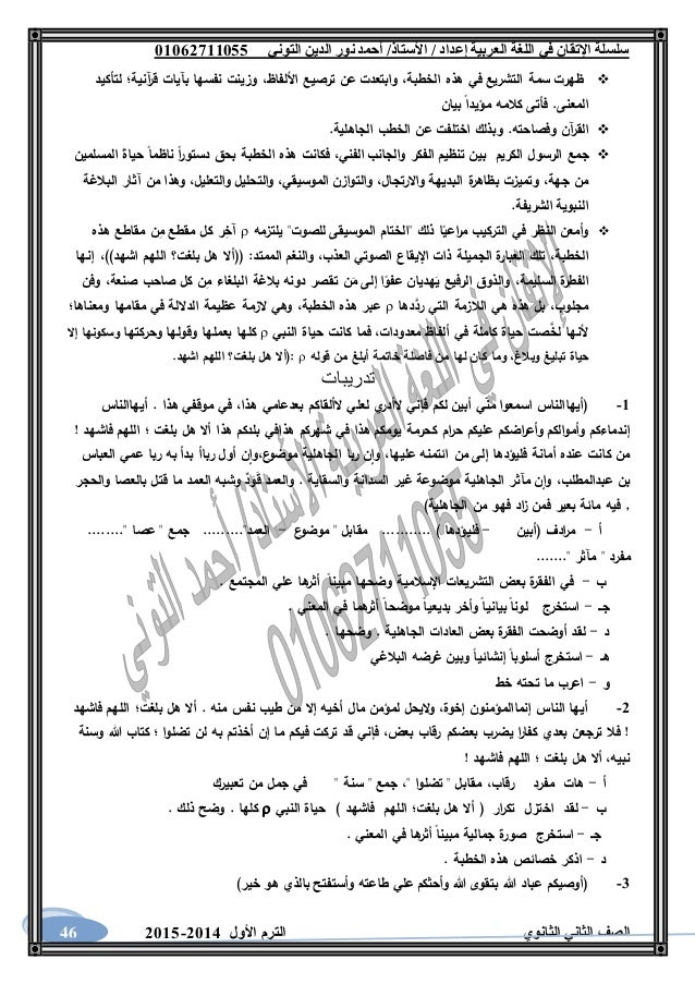 ملزمة التفوق في العربي ثانية ثانوي ترم أول