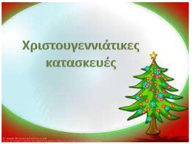 χριστουγεννιατικές κατασκευές Ε΄2