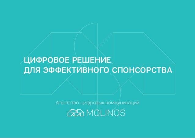 Агентство цифровых коммуникаций ЦИФРОВОЕ РЕШЕНИЕ ДЛЯ ЭФФЕКТИВНОГО СПОНСОРСТВА