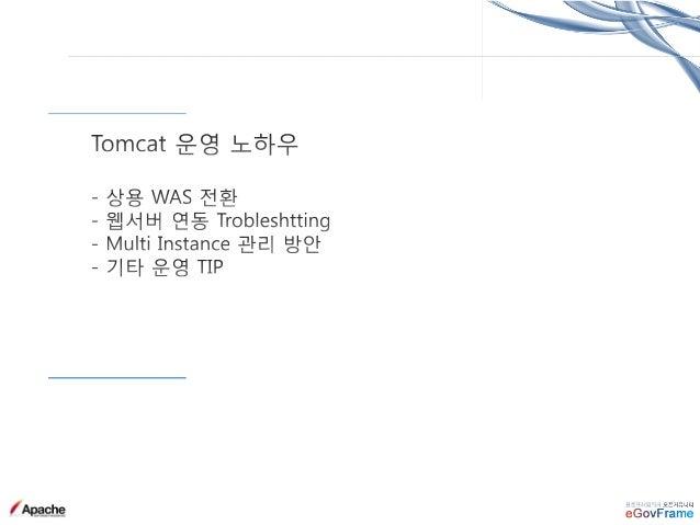 - Tomcat Build - Tomcat 확장하기