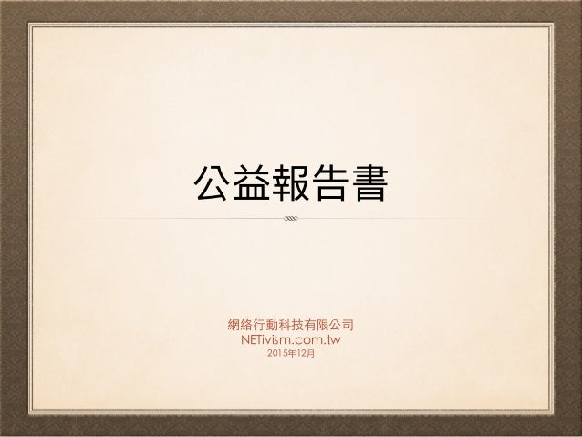 網絡⾏動科技有限公司 NETivism.com.tw 2015年12⽉