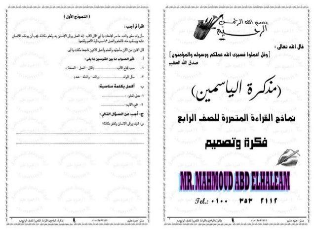 مذكرة الياسمين لنماذج القراءة المتحررة لمستر محمود عبد الحليم رابعة ابتدائى