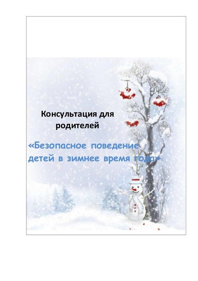 Консультация для родителей «Безопасное поведение детей в зимнее время года»