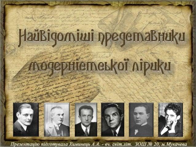 Кредо поета - «Класицист у літературі, рояліст у політиці й англокатолик у релігії». Девіз поета: «За умов нашої сьогодніш...