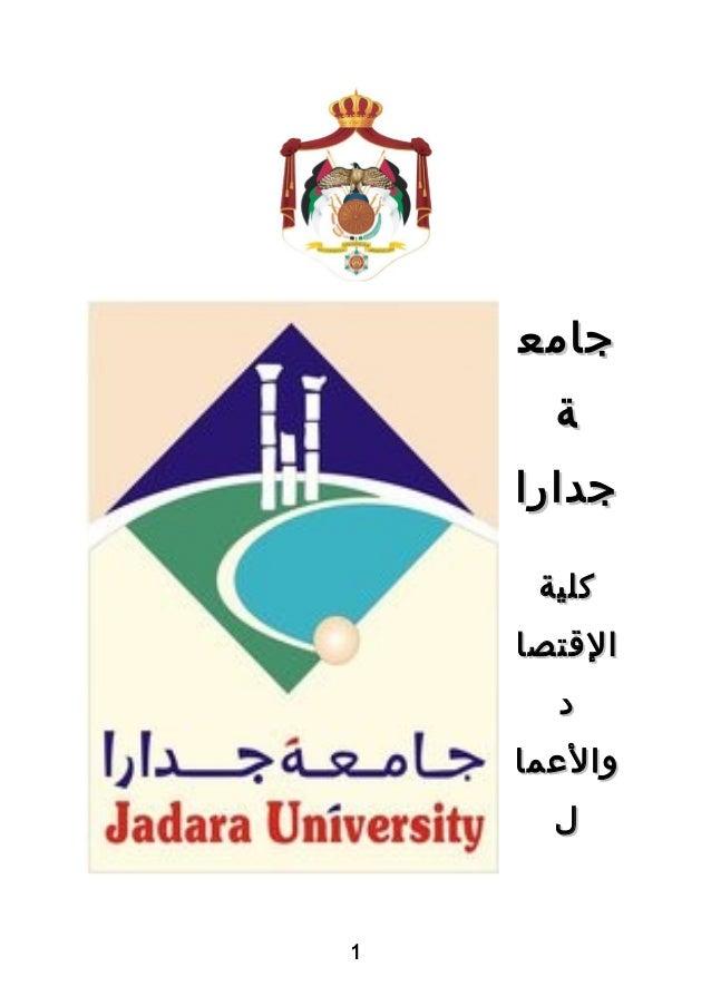 جامعجامع ةة جداراجدارا كليةكلية القتصاالقتصا دد والعماوالعما لل 111