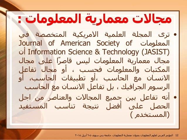 •ٜرشاٌّدٍخاٌؼٍّ١خاالِش٠ى١خاٌّزخظظخٟف اٌّؼٍِٛبدJournal of American Society of Information Science & Technolog...