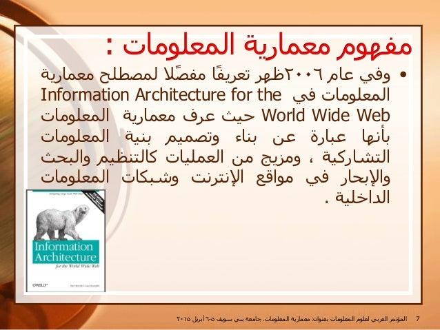 •ٟٚفَػب2006ظٙشًبف٠رؼشًالظِفٌّظغٍرِؼّبس٠خ اٌّؼٍِٛبدٟفInformation Architecture for the World Wide ...