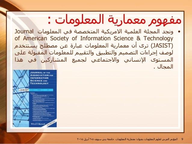 •ٚٔدذاٌّدٍخاٌؼٍّ١خاالِش٠ى١خاٌّزخظظخٟفاٌّؼٍِٛبدJournal of American Society of Information Science & Technolog...