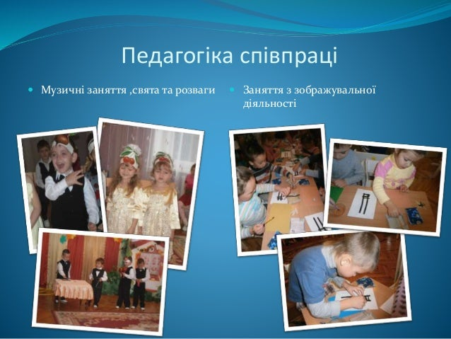  Заняття з зображувальної діяльності Педагогіка співпраці  Музичні заняття ,свята та розваги