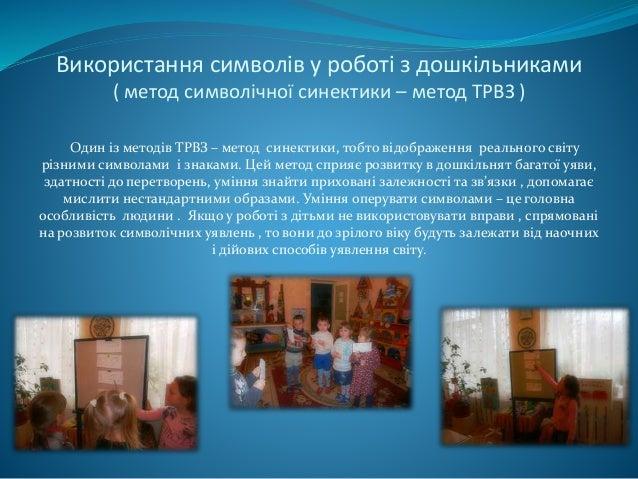 Використання символів у роботі з дошкільниками ( метод символічної синектики – метод ТРВЗ ) Один із методів ТРВЗ – метод с...