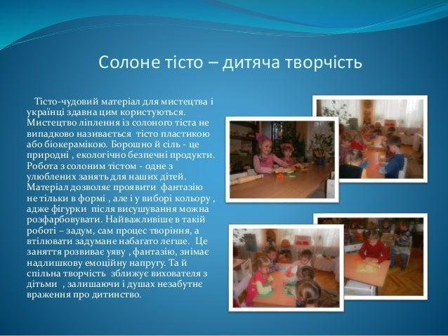 Солоне тісто – дитяча творчість Тісто-чудовий матеріал для мистецтва і українці здавна цим користуються. Мистецтво ліпленн...