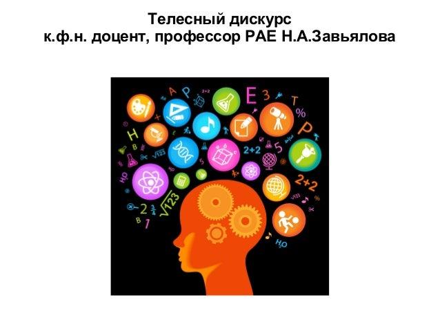 Телесный дискурс к.ф.н. доцент, профессор РАЕ Н.А.Завьялова