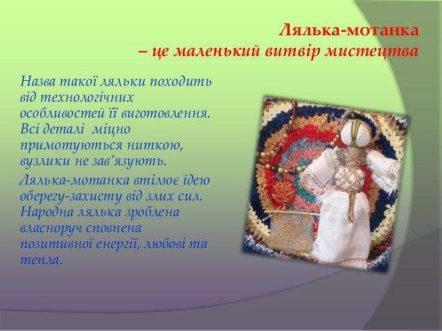 лялька мотанка презентація Slide 3