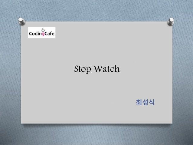 Stop Watch 최성식