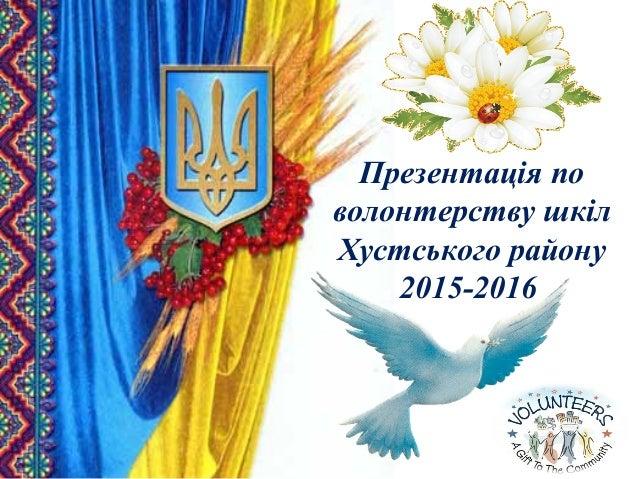 Презентація по волонтерству шкіл Хустського району 2015-2016