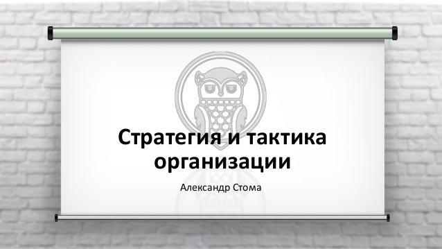 Стратегия и тактика организации Александр Стома