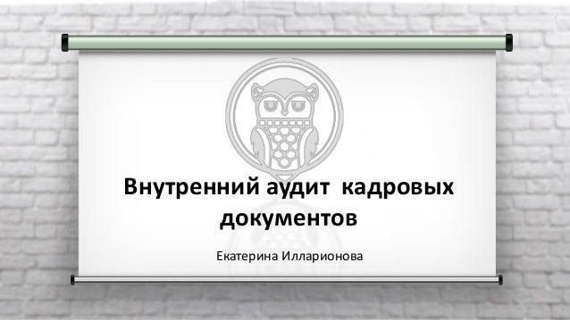 Внутренний аудит кадровых документов Екатерина Илларионова