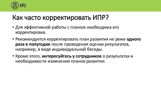 Как часто корректировать ИПР? • Для эффективной работы с планом необходима его корректировка. • Рекомендуется корректирова...