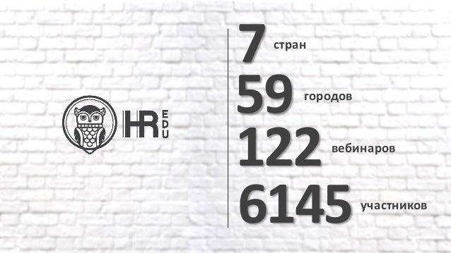 122вебинаров 7стран 6145участников 59 городов