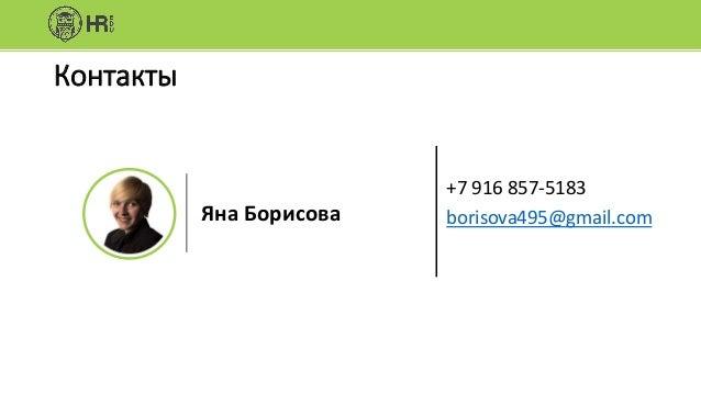 Контакты +7 916 857-5183 borisova495@gmail.comЯна Борисова
