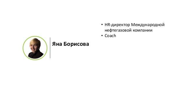 Яна Борисова • HR-директор Международной нефтегазовой компании • Coach