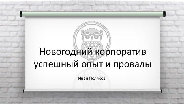 Новогодний корпоратив успешный опыт и провалы Иван Поляков