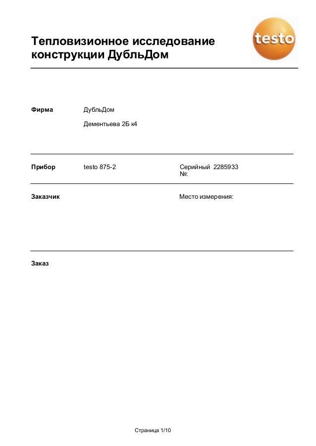 Тепловизионное исследование конструкции ДубльДом Фирма Прибор Заказчик 2285933Серийный №: testo 875-2 Место измерения: Зак...