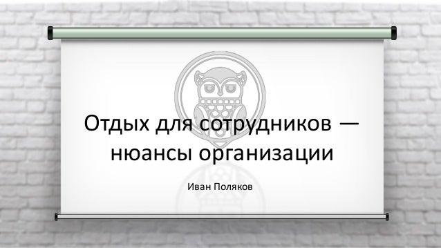 Отдых для сотрудников — нюансы организации Иван Поляков
