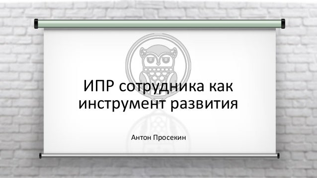 ИПР сотрудника как инструмент развития Антон Просекин