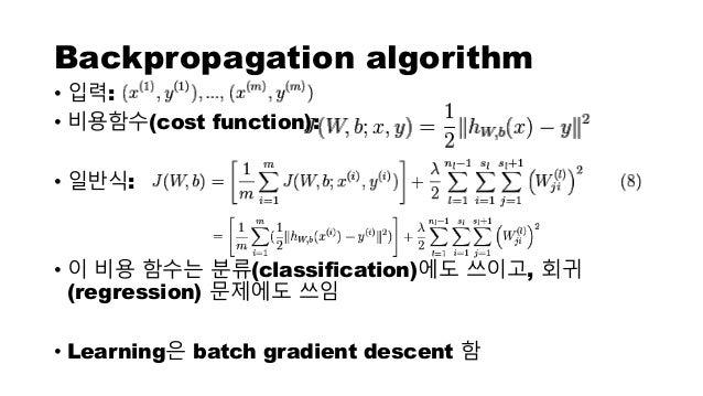 • Minimize: • 매 이터레이션에 W, b 갱신은 • 학습률: