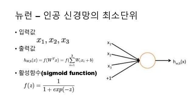 뉴런 – 인공 신경망의 최소단위 • 입력값 • 출력값 • 활성함수(sigmoid function)