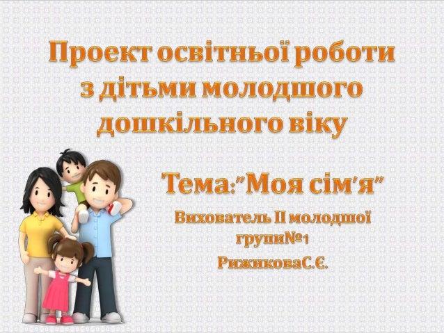 Сім'я – це джерело, водами якого живиться повноводна річка нашої держави. Чудові діти виростають у тих сім'ях, де батько і...