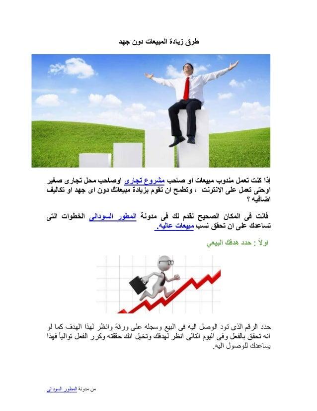 السودانى المطور مدونة من طرقزيادةالمبيعاتدونجهد صاحب او مبيعات مندوب تعمل كنت إذاتجارى ...
