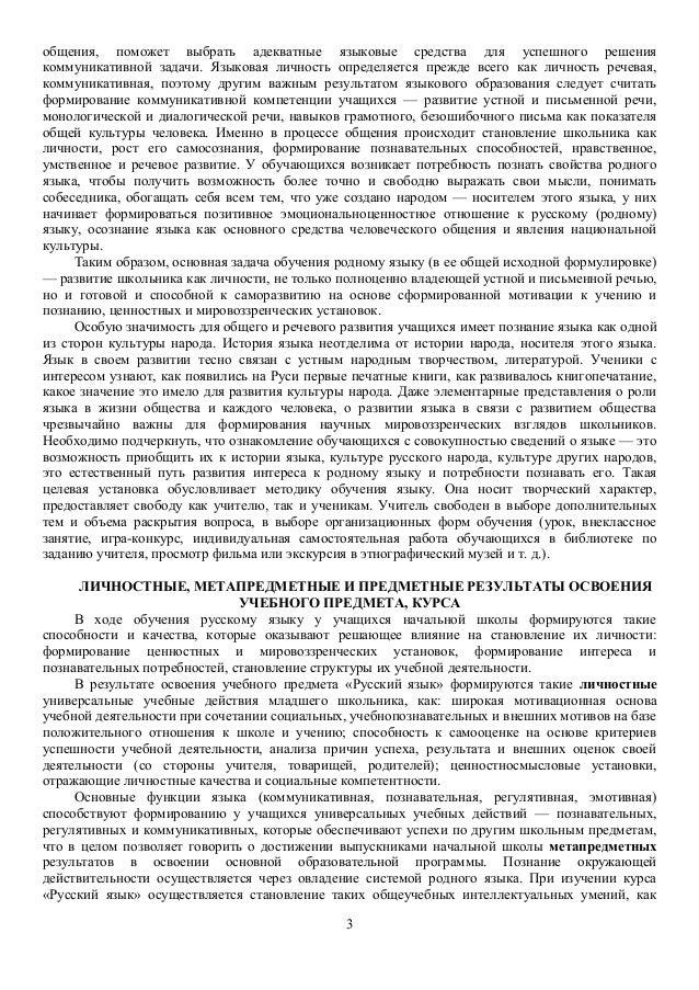 Рабочая программа по русскому языку 3 класс рамзаева 4 часа в неделю