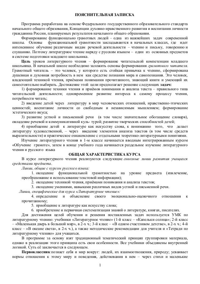 3 класс русский язык р н бунеева и др подсказки
