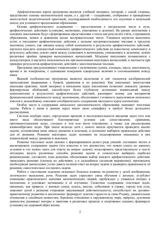 Фгос школа россии 2 класс пояснительная записка моро