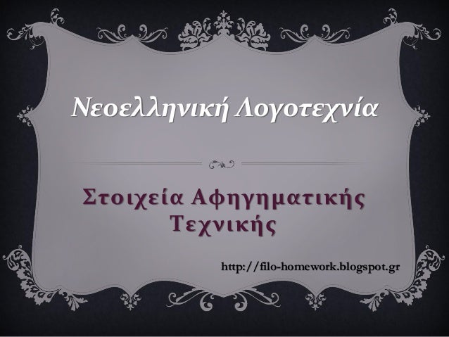 τοιχεία Αφηγηματικήσ Σεχνικήσ Νεοελληνική Λογοτεχνία http://filo-homework.blogspot.gr