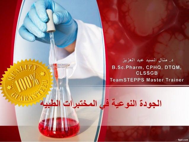 الطبية المختبرات في النوعية الجودة