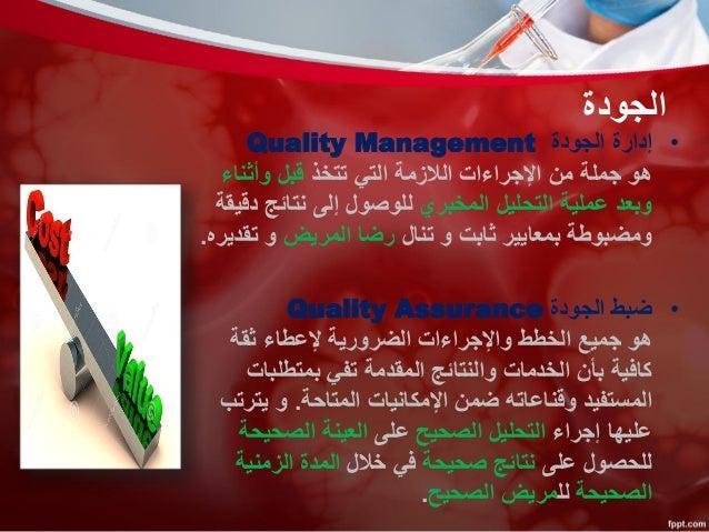 ضبط الجودة النوعية فى المختبرات الطبية Slide 3