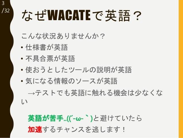 英語なんてこわくない~英語ドキュメントを読んでみよう #wacate Slide 3