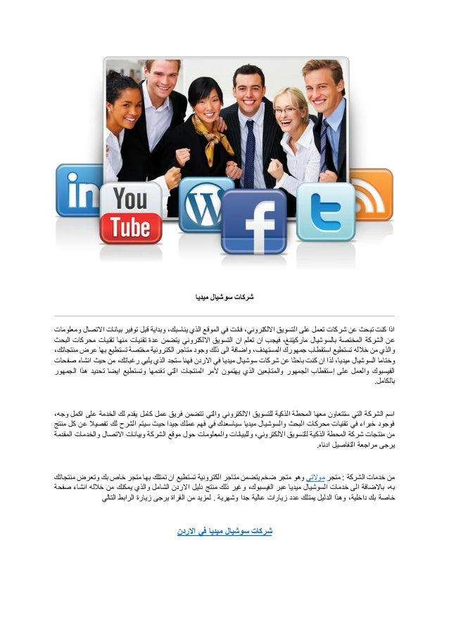 ميديا سوشيال شركات و االتصال بيانات توفير قبل وبداية ,يناسبك الذي الموقع في فانت ,االلكتروني...