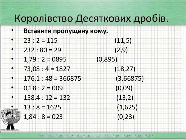 ділення десяткового дробу на число 5 клас Slide 3