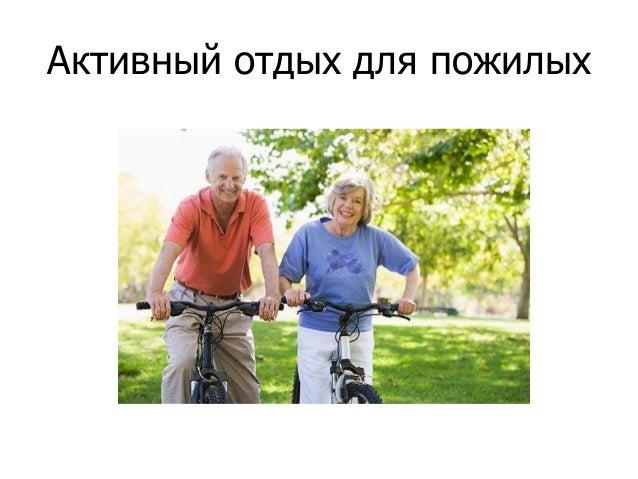 Активный отдых для пожилых