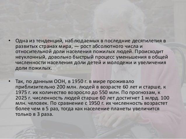 активный отдых для пожилых Slide 2