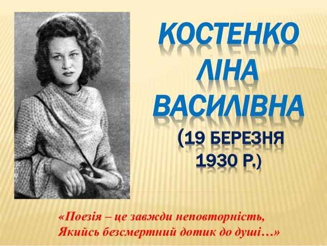 """Тема. Ліна Костенко """"Крила"""" Мета: ознайомити учнів із життєвим шляхом Л.Костенко, зацікавити дітей її творчістю, дати поня..."""