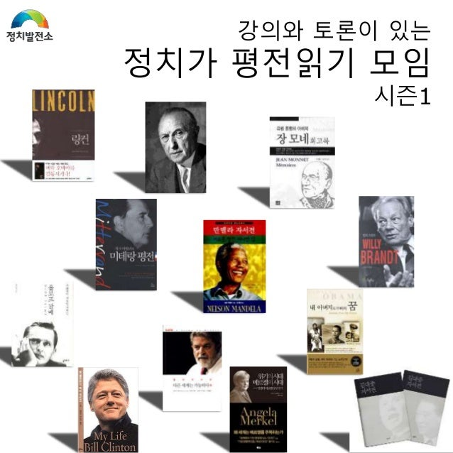 강의와 토론이 있는 정치가 평전읽기 모임 시즌1