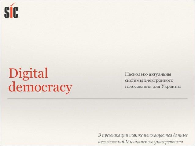 В презентации также используются данные исследований Мичиганского университета Digital democracy Насколько актуальны систе...