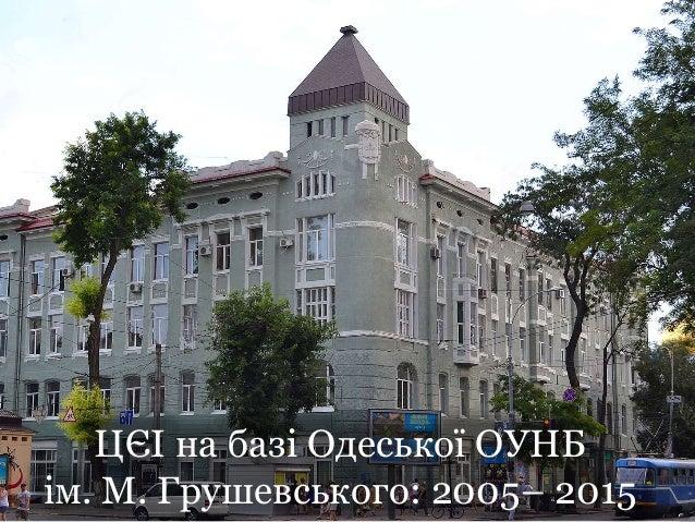 ЦЄІ на базі Одеської ОУНБ ім. М. Грушевського: 2005– 2015