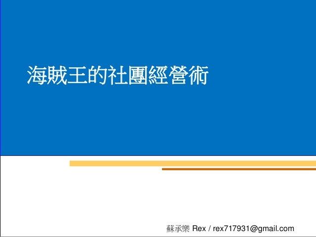 海賊王的社團經營術 蘇承樂 Rex / rex717931@gmail.com